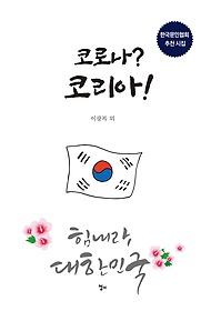 코로나? 코리아! :한국문인협회 추천 시집