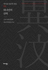 박이문 인문학 전집 1 - 하나만의 선택