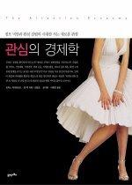 관심의 경제학 (1판2쇄)/138