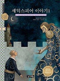 셰익스피어 이야기 1