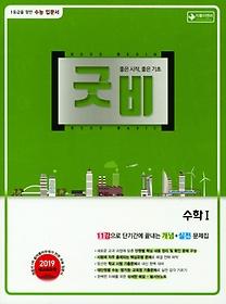 굿비 Good B 고등 수학 1 (2020년용)
