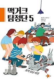 맥거크 탐정단 5