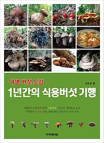 야생 버섯 도감 - 1년간의 식용버섯 기행