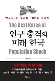 인구 충격의 미래 한국 : 인구감소가 불러올 10가지 트렌드 = (The)Next Korea of population shock