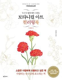 보타니컬 아트 컬러링북 - 사계절 편