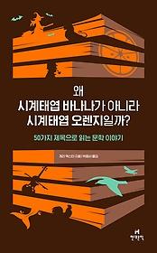 왜 시계태엽 바나나가 아니라 시계태엽 오렌지일까? :50가지 제목으로 읽는 문학 이야기