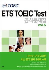 """<font title=""""[한정판매] ETS TOEIC Test 공식문제집 vol.5"""">[한정판매] ETS TOEIC Test 공식문제집 vol...</font>"""