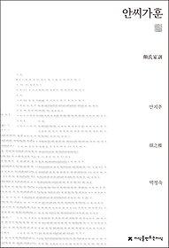 안씨가훈 천줄읽기