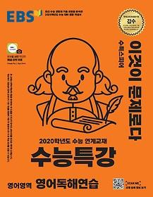 EBS 수능특강 영어영역 영어독해연습 (2019)