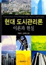 현대 도시관리론 - 이론과 현실