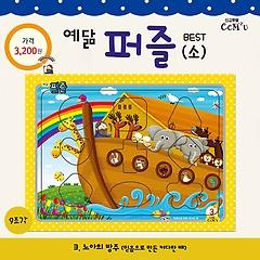 노아 퍼즐 (9조각/소/노랑)