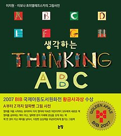 생각하는 THINKING ABC