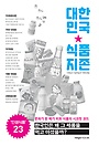 대한민국 식품지존 : 문화가 된 메가 히트 식품의 시크릿 코드
