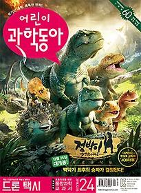 어린이 과학동아 (격주간) 24호 (2018.12.15)