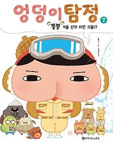 엉덩이 탐정 - 뿡뿡 겨울 산의 하얀 괴물!?