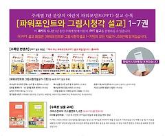 파워포인트와 그림시청각 설교 1~7권 세트