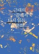 근대의 끝에서 다시 읽는 문화