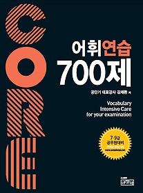 2015 코아 어휘연습 700제