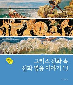 그리스 신화 속 신과 영웅 이야기 13