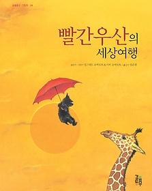 빨간 우산의 세상 여행