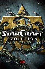 스타크래프트 - 진화