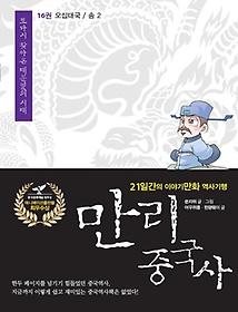 만리 중국사 16 - 오대십국/ 송 2
