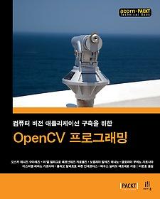 OpenCV 프로그래밍