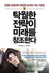 탁월한 전략이 미래를 창조한다