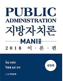2018 MANI 마니행정학 지방자치론 - 이론편