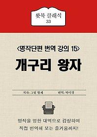 개구리 왕자 - 명작단편 번역 강의 15