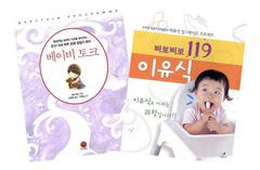 삐뽀삐뽀 119 이유식 + 베이비 토크 (전2권 패키지)