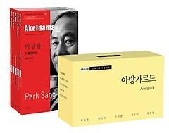 바이링궐 에디션 한국 대표 소설 110 - 9
