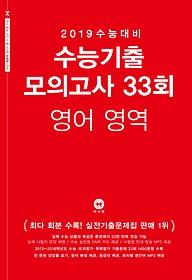 2019 수능대비 수능기출 모의고사 33회 영어영역 (2018)