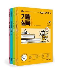 2021 선재국어 기출실록 - 해설 분리형