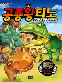공룡왕 티노 2
