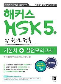 "<font title=""해커스 중국어 HSK 5급 한 권으로 정복 기본서+실전모의고사"">해커스 중국어 HSK 5급 한 권으로 정복 기...</font>"