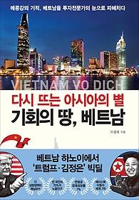 (다시 뜨는 아시아의 별) 기회의 땅, 베트남 : Vietnam vo dich