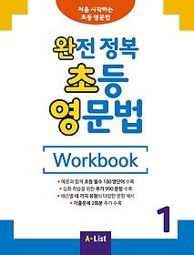 완전 정복 초등 영문법 Workbook 1