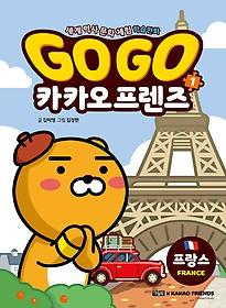 Go Go 카카오프렌즈 - 프랑스