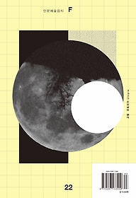 인문예술잡지 - F22호
