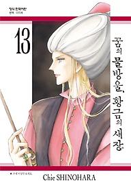 꿈의 물방울, 황금의 새장 13