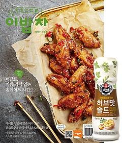 2000원으로 밥상 차리기 (월간) 9월호 + [부록] 허브맛 솔트 마늘맛 50g