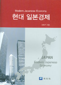 현대일본 경제
