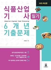 식품산업기사 필기 6개년 기출문제 (2013)