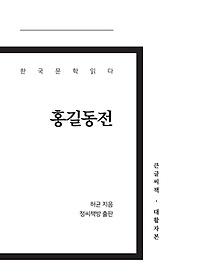 홍길동전 (큰글씨책)