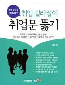 취업 길라잡이 취업문 뚫기 (2010)