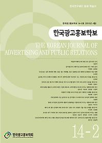 한국광고홍보학보 14-2호 (2012년 4월)