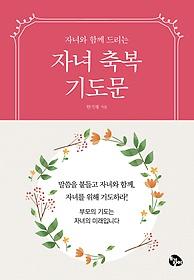 자녀 축복 기도문 (미니북)