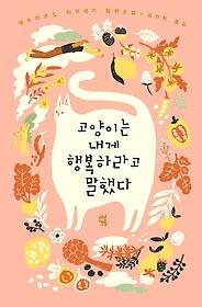 고양이는 내게 행복하라고 말했다 : 에두아르도 하우레기 장편소설