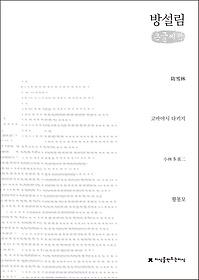 방설림 (큰글씨책)